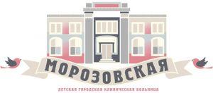 Морозовской детской городской больницы