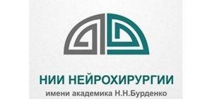 Национальный медицинский исследовательский центр нейрохирургии имени академика Николая Ниловича Бурденко